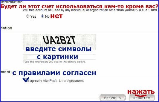 Register AlertPay 3. Регистрация в AlertPay 2