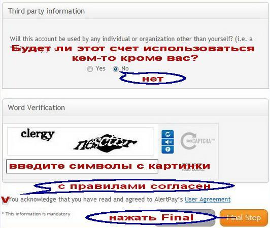 Регистрация - платежная система payza на русском.