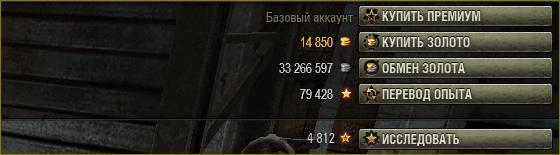 Читы на золото World of Tanks.