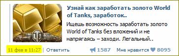 Как получить лайки вконтакте.