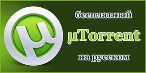 uTorrent русский языковой пакет.