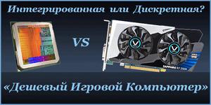 Как выбрать игровой дешевый компьютер 2015.