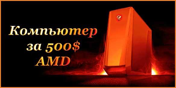 Сборка-компоновка компьютера AMD 500$.