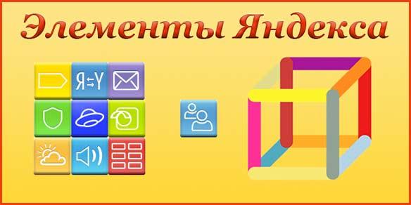 Yandex Element - как установить элементы яндекса.