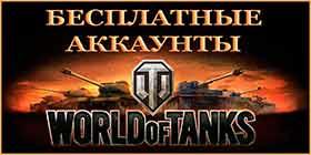 Раздача аккаунтов игры World Of Tanks.