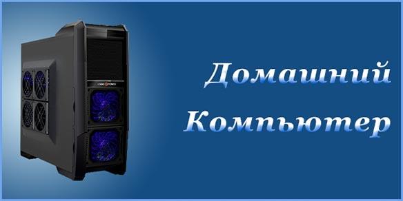 Домашний ПК для игр - выбираем комплектующие для домашнего ПК.