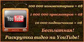 Продвижение, раскрутка видео на YouTube бесплатно.