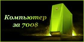 Какой лучше собрать компьютер для игр за 700$.