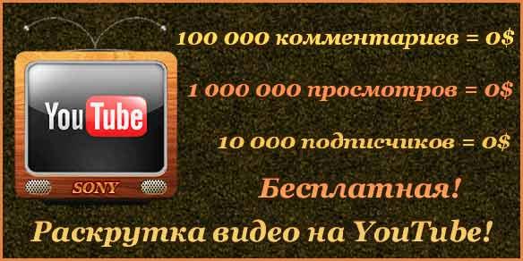 Бесплатная программа для раскрутки канала youtube