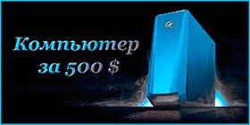 Собираем игровые компьютеры за 500$.