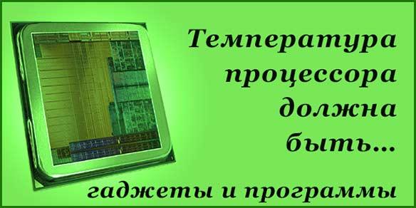Как вымерить вызнать температуру процессора.