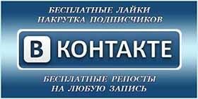 Бесплатная накрутка подписчиков ВКонтакте.
