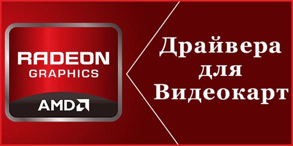 Драйвер - driver physx для ATI AMD Radeon.