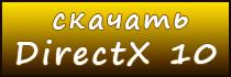 DirectX 10 скачать.
