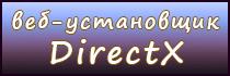 Автоматическое DirectX реконструирование  со официального сайта.