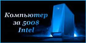 Собрать компьютер онлайн, ПК Intel 500$.