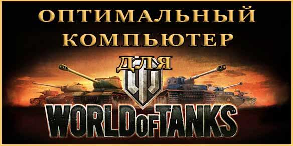 Какой купить компьютер для игры World of Tanks.