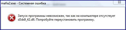 Запуск программы невозможен - обновите компоненты Директ Х.