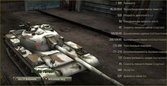 Где купить танк Type 59.