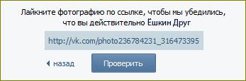 Бесплатные лайки вконтакте.
