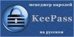 Скачать KeePass - надежный менеджер паролей на русском.