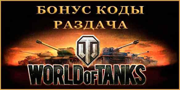 Бонус коды world of tanks раздача кодов бесплатно.