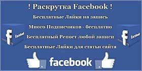Купить лайки фейсбук - получить лайки Facebook бесплатно.