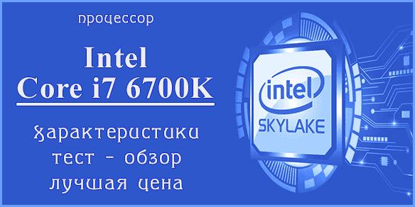 Обзор, тест процессора Core i7-6700K лучшие цены интернет магазинов.