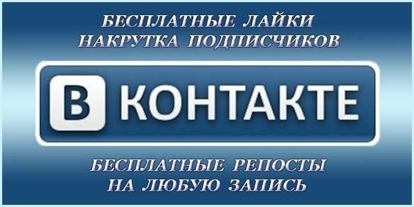 Бесплатные лайки, обмен лайками вконтакте.