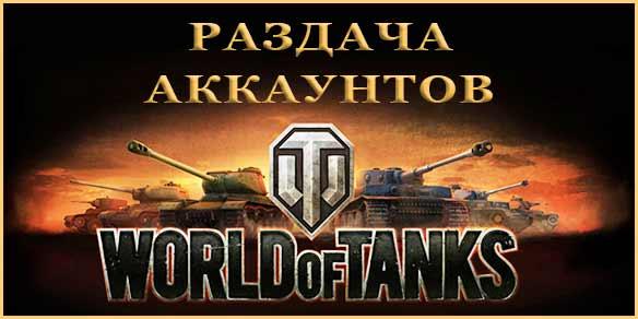 Бесплатно раздача аккаунтов игры World Of Tanks.