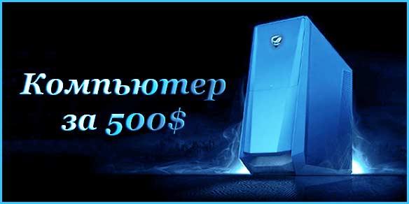 Сборка игрового компьютера за 500$.