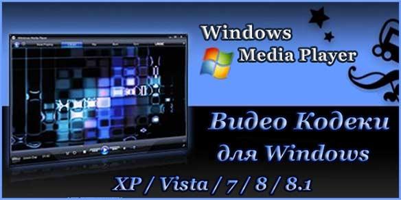 Видео кодеки для Windows скачать бесплатно.
