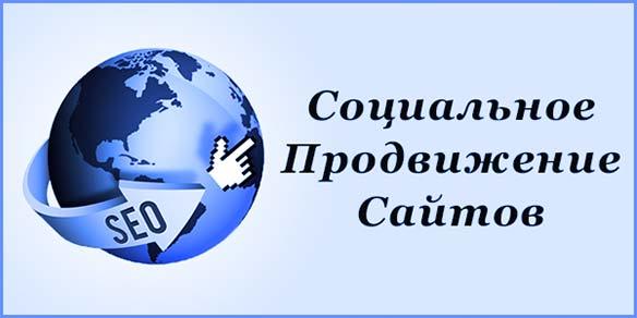 Бесплатная раскрутка сайта - социальное продвижение сайтов.
