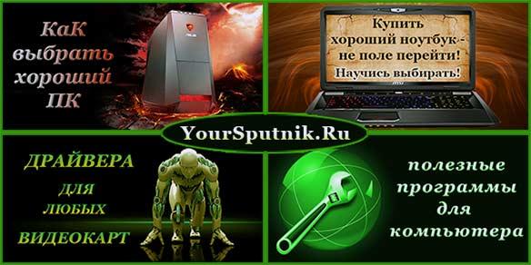 YourSputnik.Ru сайту спасибо!