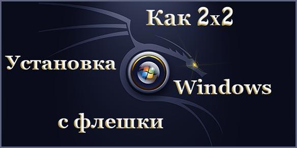 Как сделать загрузочную флешку Windows.