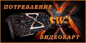 Энергопотребление видеокарт Nvidia GeForce - AMD Radeon.