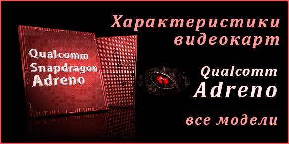 Характеристики графических ускорителей Qualcomm Adreno.